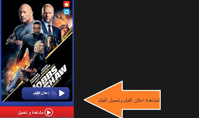 تحميل برنامج ماي سينما my cima apk لمشاهدة الافلام والمسلسلات مجانا