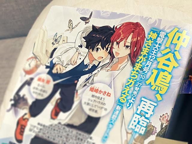 Nio Nakatani (Bloom Into You) lanza un nuevo manga en octubre.