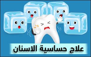 حساسية الاسنان من البارد والحار