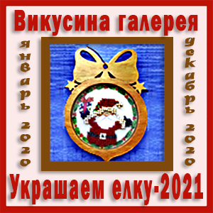 Dekorowanie choinki 2021