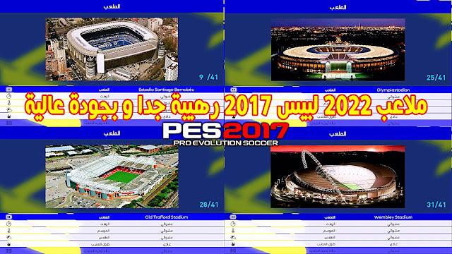 جديد!!! اضافة ملاعب 2022 لبيس 2017 رهيبة جدا و بجودة عالية |  new satdiums for pes 2017