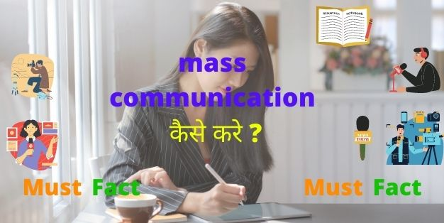 mass communication क्या होता है ?| what is mass communication?