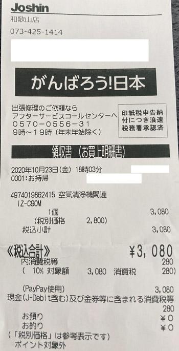 ジョーシン 和歌山店 2020/10/23 のレシート
