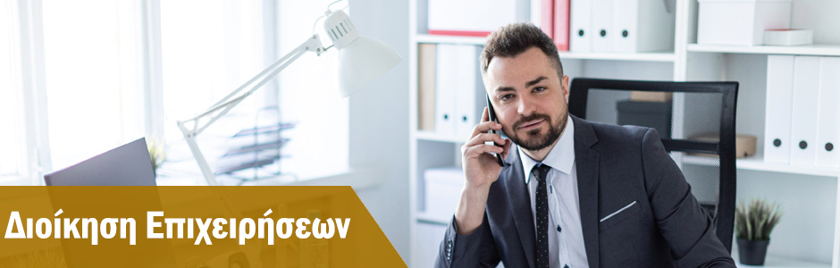 Business, Admininistration, career office, κυπρος