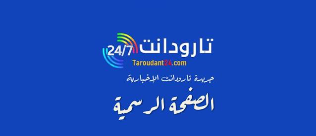 أخبار الانتخابات الجماعية والبرلمانية 2021 © Taroudant 24- جريدة تارودانت 24.