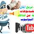 كيف تربح المال من الفيديوهات المسروقة من قناتك على اليوتيوب - Content ID