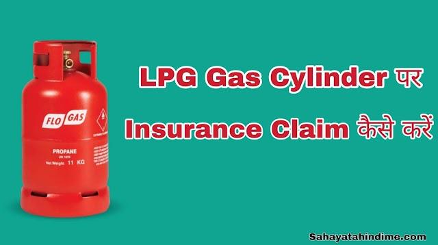 LPG Gas Cylinder पर Insurance Claim कैसे करें।