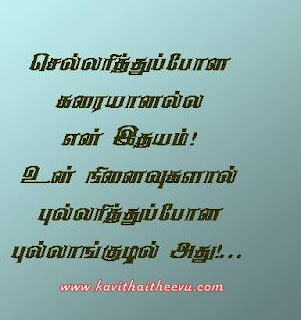 Tamil love failure poems