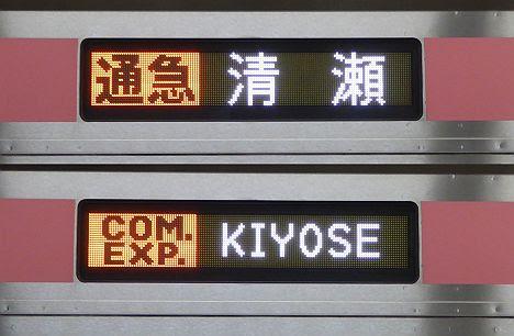 東京メトロ副都心線 西武池袋線直通 通勤急行 清瀬行き1 西武6050系