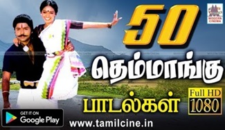 Themmangu 50 Songs | Music Box