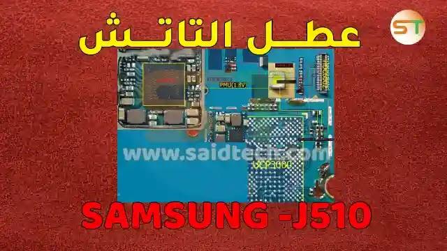 عطل التاتش Samsung J5-J510
