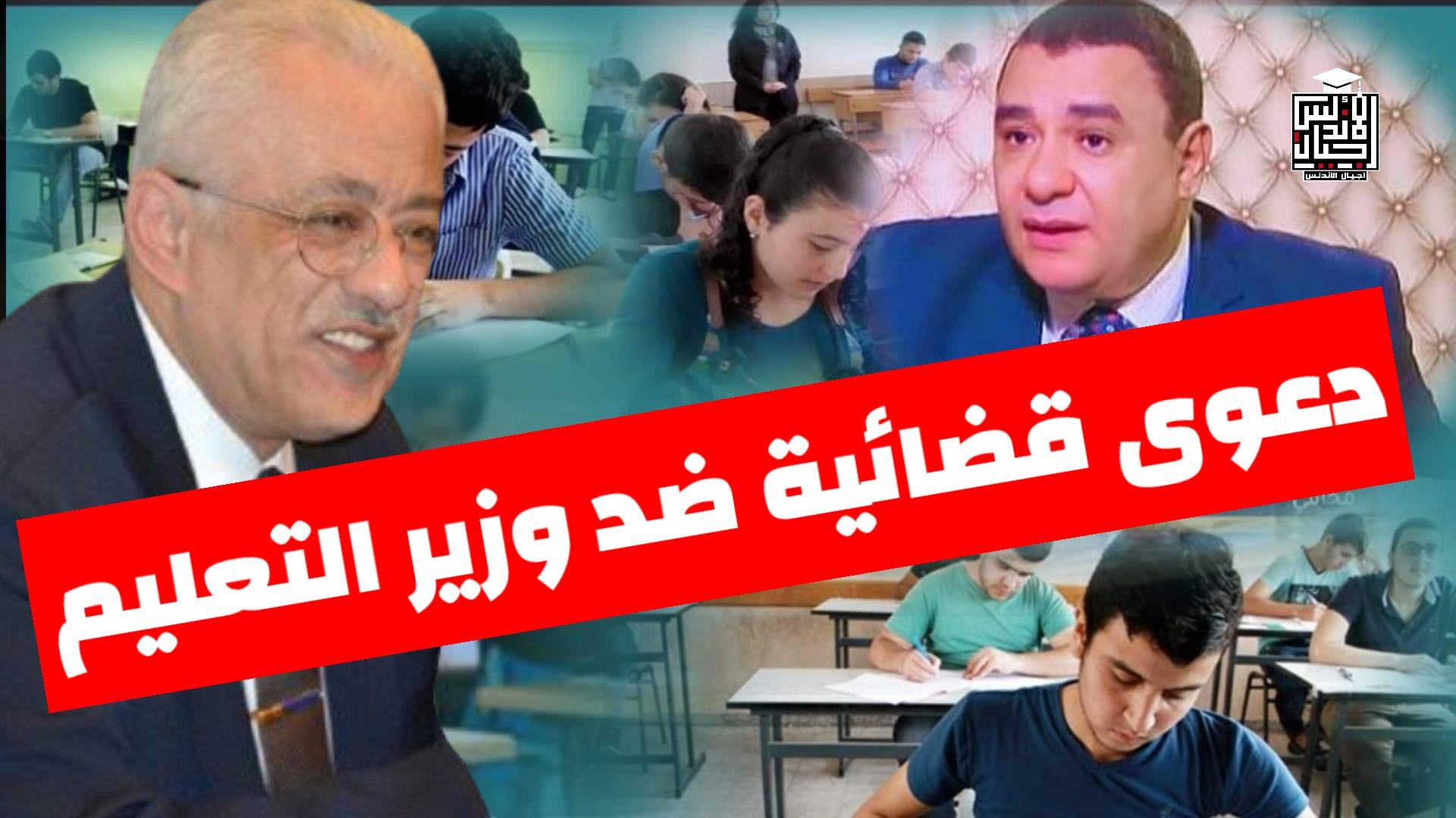 دعوه قضائيه ضد وزير التعليم - امتحانات الثانويه العامه امام القضاء ( اجيال الاندلس )
