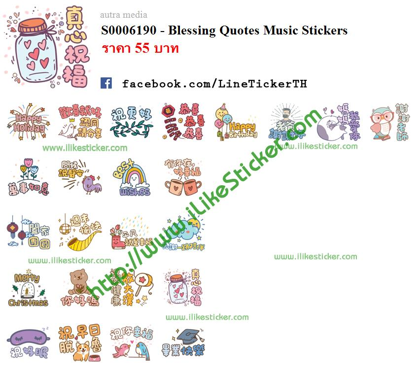 Blessing Quotes Music Stickers