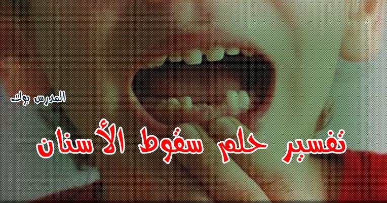تفسير سقوط الأسنان في المنام لابن سيرين للمتزوجة والعزباء سواء كانت الأسنان الأمامية أو السفلية..تعرف تفسير رؤية خلع الضرس والأسنان في المنام