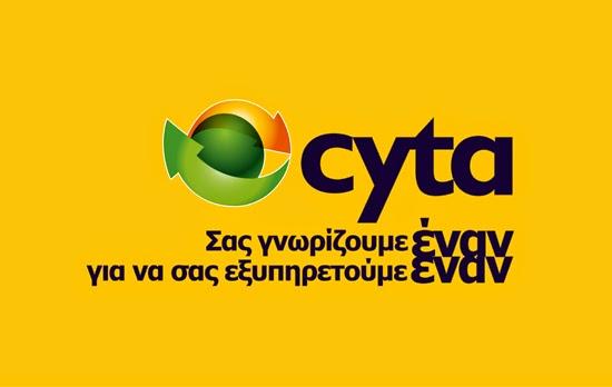 Δωρεάν διανομή πετρελαίου από τη Cyta σε συμπολίτες μας σε Καστοριά και Άργος Ορεστικό