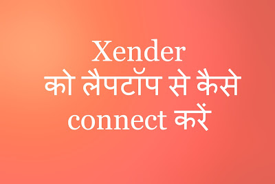 xender app free download for android,pc - हिंदी में जानें,xender apk free download 2019