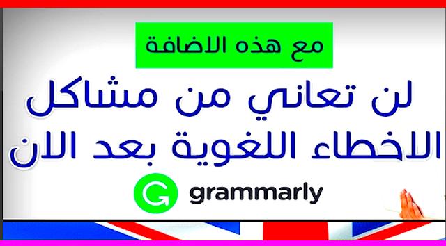 أفضل أداة تصحيح الأخطاء اللغوية أثناء الكتابة بالإنجليزية 2020