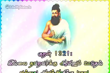 திருக்குறள் அதிகாரம் 133 - ஊடலுவகை - ஸ்டேட்டஸ்