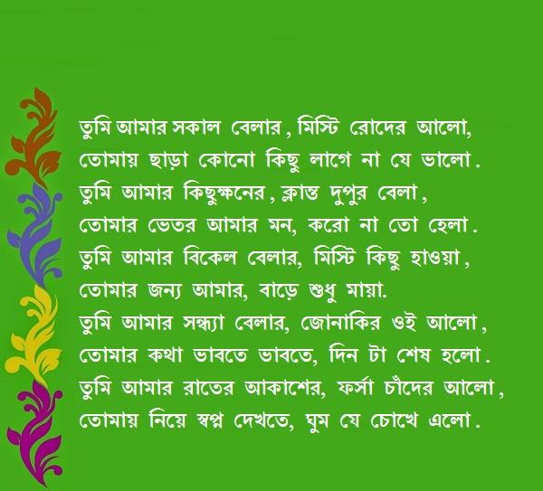 Valobashar Kobita Bangla Love Poem Akonlinehero Ak Blogs