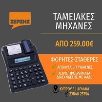 ΖΕΡΖΗΣ Γ. ΠΕΤΡΟΣ & ΣΙΑ Ε.Ε. - Ταμειακές μηχανές