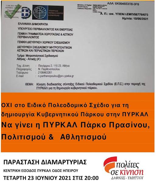 Διαμαρτυρία για την ΠΥΡΚΑΛ - Τετάρτη 8:00 μ.μ. ΠΥΡΚΑΛ (Ανδρέα Λεντάκη και Ηπείρου)