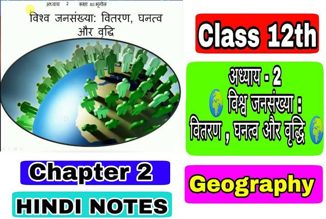 12 Class Geography Notes in hindi Chapter 2 The World Population अध्याय - 2 ( विश्व जनसंख्या : वितरण , घनत्व और वृद्धि )