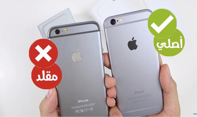 كيف أعرف الأيفون iPhone أصلي أم مقلد من خلال الموقع الرسمي لشركة آبل ؟