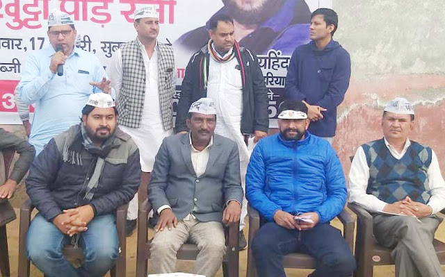 aap party rally in gohana on 17 febuary