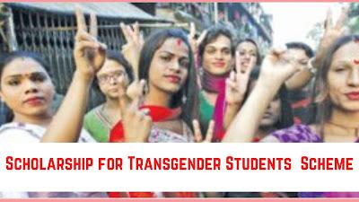 Kerala Scholarship for Transgender Students  Scheme