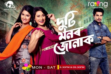 Duti Monor Jonak Assamese Serial Cast, Story, Wiki