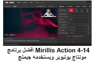 Mirillis Action 4-14 أفضل برنامج مونتاج يوتيوبر ويستخدمه جيمنج