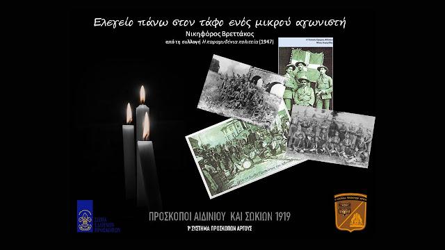 Μνημόσυνο στο Άργος για του σφαγιασθέντες προσκόπους του Αιδινίου και των Σωκίων
