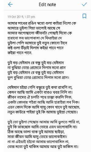 Toi Boro Beiman Re Bondhu (বেঈমান) Song Lyrics by Samz Vai