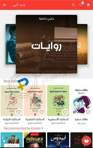 أقسام تطبيق كتبي