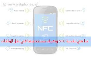 ماهي تقنية NFC وكيف نستفيد منها على الهواتف الذكية