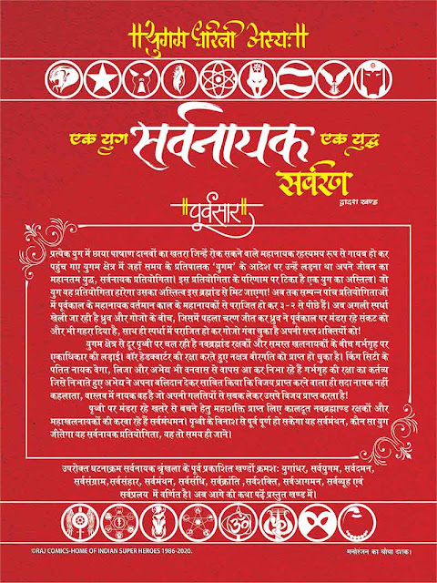 Sarvrann-Page-1-Porvasaar-Sarvanayak-12-raj-comics
