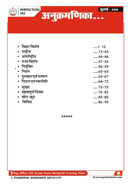 Perfection Current Affairs (July 2020)  : For UPSC Exam Hindi PDF Book