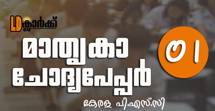 Kerala PSC | Model Question Paper | LD Clerk - 1