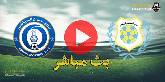 نتيجة مباراة الإسماعيلي واسوان اليوم 14 مايو 2021 في الدوري المصري