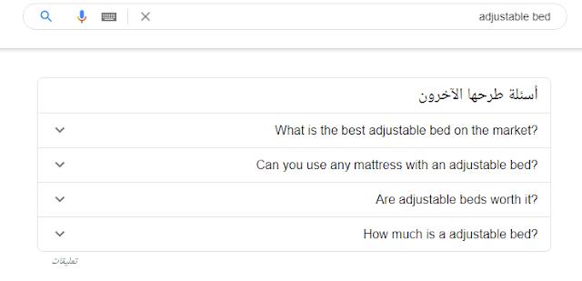 البحث عن الكلمات المفتاحية للسيو