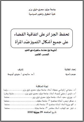 أطروحة دكتوراه: تحفظ الجزائر على اتفاقية القضاء على جميع أشكال التمييز ضد المرأة PDF