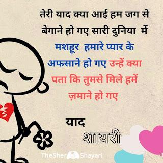 yaad shayari image in hindi