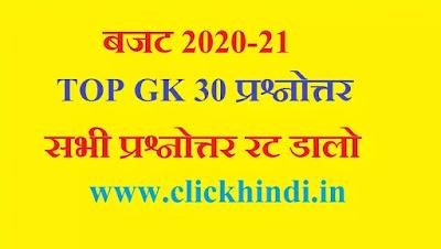 जानिए भारत के केंद्रीय बजट 2020-21 से जुड़े अहम प्रश्नोत्तर के बारे में..