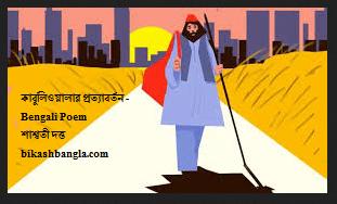 কাবুলিওয়ালার প্রত্যাবর্তন - Bengali Poem