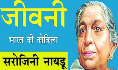 sarojini naidu in hindi