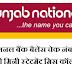 जाने पंजाब नेशनल बैंक बैलेंस चेक नंबर और पीएनबी मिनी स्टेटमेंट मिस कॉल इन्क्वारी नंबर