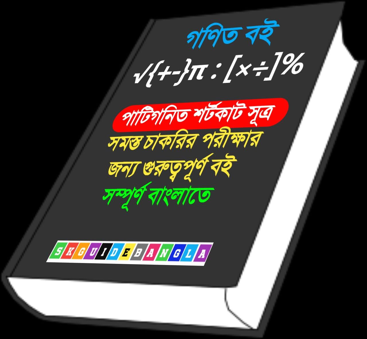 গণিত বই পিডিএফ ।Math Shortcut trick book pdf in Bengali free download।