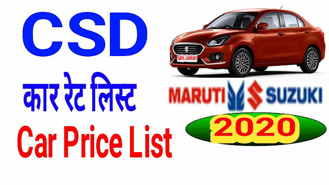 CSD car price list 2020