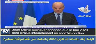 فرنسا : إلغاء امتحانات الباكالوريا  2020 و الاعتماد على نقط المراقبة المستمرة