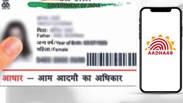 Aadhaar SMS Service